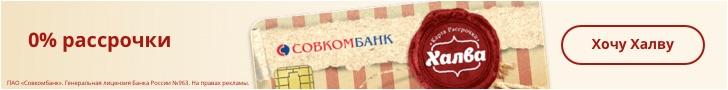 ТОП 3: Кредитные карты в Кедровом оформить онлайн-заявку